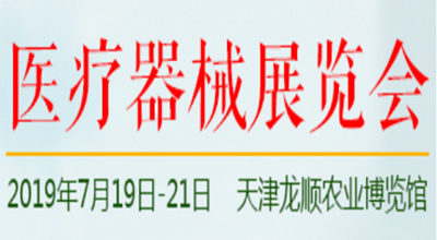 2019 第二届天津注册送28元体验金口腔设备器材博览会暨技术交流会