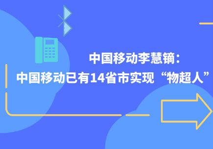 """中国移动李慧镝:中国移动已有14省市实现""""物超人"""""""