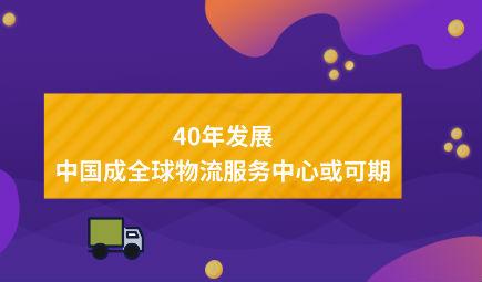40年发展,中国成全球物流服务中心或可期