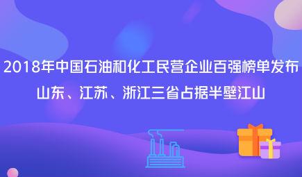 2018年中国石油和化工民营企业百强榜单发布