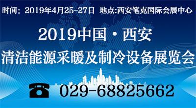 2019中国●西安清洁能源采暖及制冷设备展览会