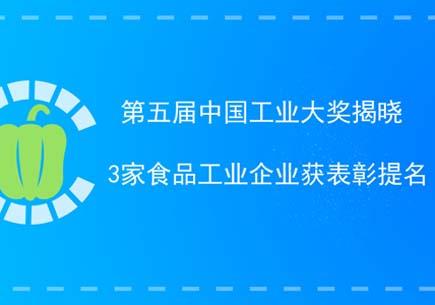 第五届中国工业大奖揭晓 3家食品工业企业获表彰提名