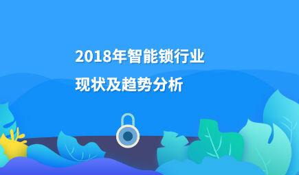 2018年智能锁行业现状及趋势分析