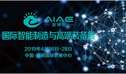 云南积极筹办国际人工智能与智慧生活应用博览会