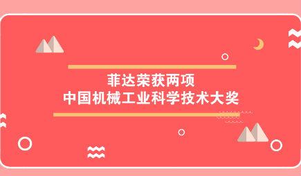菲达荣获两项中国机械工业科学技术大奖