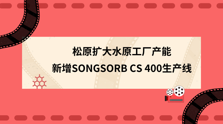 松原扩大水原工厂产能,新增SONGSORB CS 400生产线
