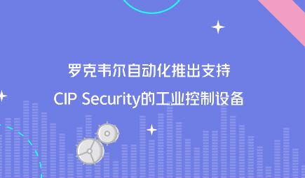 罗克韦尔自动化推出支持CIP Security的工业控制设备
