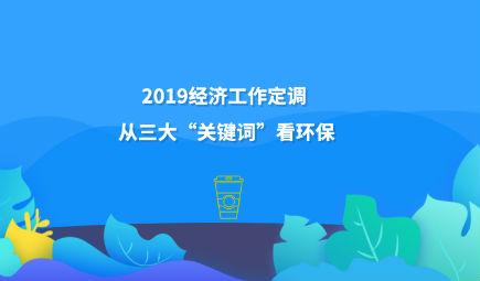 """2019经济工作定调,从三大""""关键词""""看环保"""
