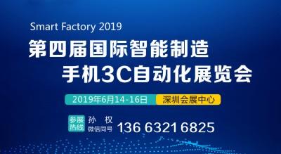 2019第四届注册送28元体验金智能制造/手机3C自动化展览会