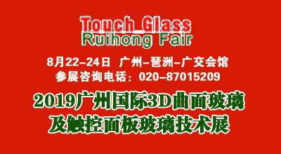 2019广州注册送28元体验金3D曲面玻璃及触控面板玻璃技术展览会