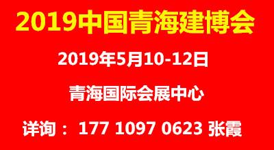 2019中国(青海)注册送28元体验金绿色建筑产业博览会