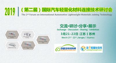 2019(第二届)注册送28元体验金汽车轻量化材料连接技术研讨会