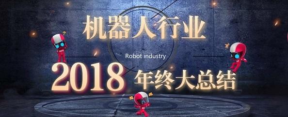 機器人行業2018年終大總結