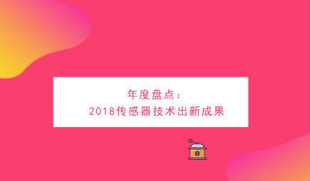 年度盘点:2018传感器技术出新成果