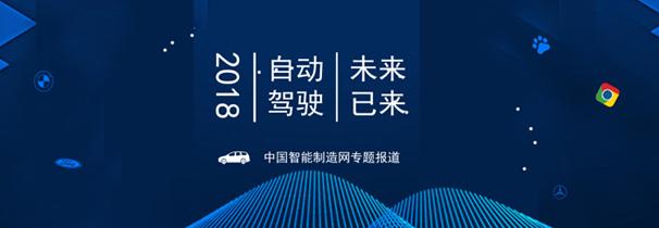 2018自动驾驶领域焦点資訊