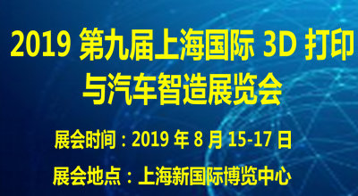 2019第九届上海注册送28元体验金3D打印与汽车智造展览会