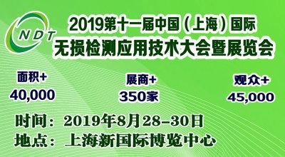 2019第十一届中国(上海)注册送28元体验金无损检测应用技术大会暨展览会