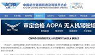 《深圳市民用微轻型无人机管理暂行办法》获通过