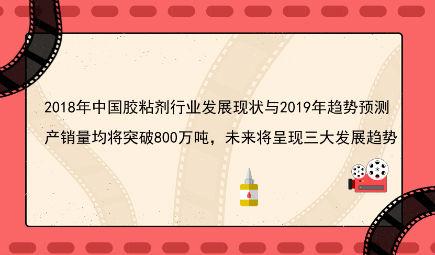 2018年中国胶粘剂行业发展现状与2019年趋势预测 产销量均将突破800万吨,未来将呈现三大发展趋势