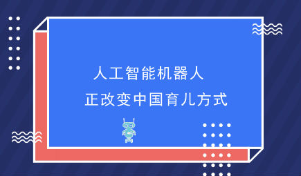 人工智能九州体育地址手机版正改变中国育儿方式