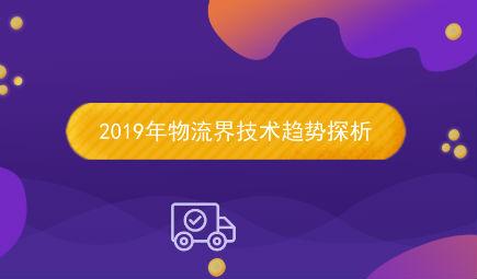 2019年物流行业技术趋势探析!