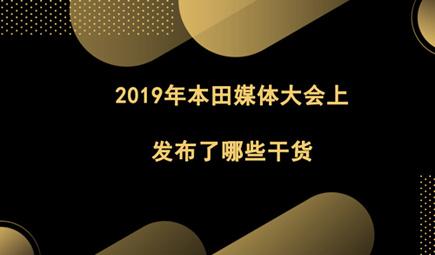 2019年本田媒体大会上发布了哪些干货