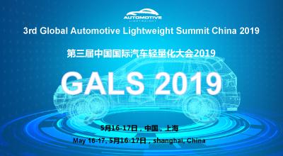 第三届国际汽车轻量化大会