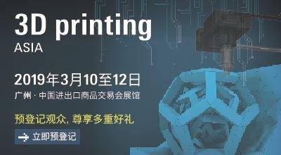 2019广州注册送28元体验金3D打印展览会
