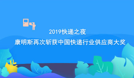 2019快递之夜,康明斯再次斩获中国快递行业供应商大奖