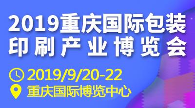 2019重庆注册送28元体验金包装印刷产业博览会