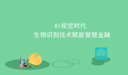 AI视觉时代 生物识别技术赋能智慧金融