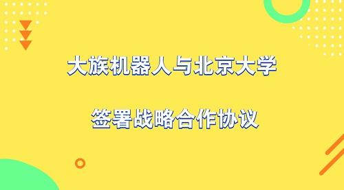 大族机器人与北京大学签署战略合作协议