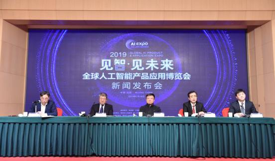 2019全球智博会亮点首揭幕 将于5月苏州举办