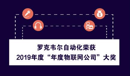"""罗克韦尔自动化荣获2019年度""""年度物联网公司""""大奖"""