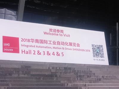 2018华南工业自动化展 展品集锦