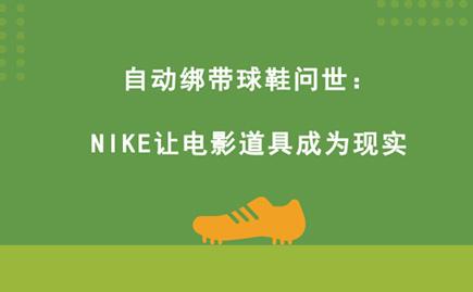 自動綁帶球鞋問世:NIKE讓電影道具成為現實