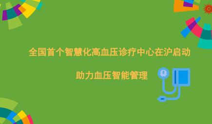 全国首个智慧化高血压诊疗中心在沪启动 助力血压智能管理
