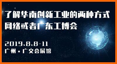 2019广东国际工业博览会–粤港澳先进制造业博览会