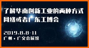 2019廣東國際工業博覽會–粵港澳先進制造業博覽會