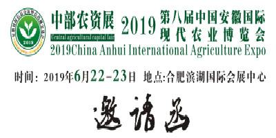 2019第八届中国安徽农业博览会
