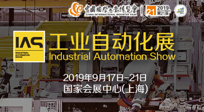 2019第二十一屆中國國際工業博覽會——工業自動化展