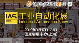 2019第二十一届中国注册送28元体验金工业博览会——工业自动化展