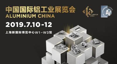 2019中国注册送28元体验金铝工业展
