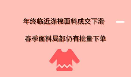 中国轻纺城:年终临近涤棉面料成交下滑 春季面料局部仍有批量下单
