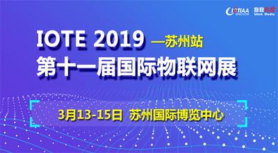 IOTE 2019第十一届注册送28元体验金物联网展--苏州站