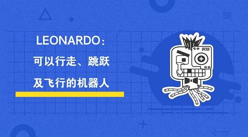 LEONARDO:可以行走、跳跃及飞行的机器人