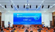 海尔COSMOPlat携手数字中国产业发展联盟推动制造业变革