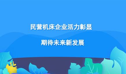 民营机床企业活力彰显 期待未来新发展