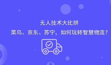 無人技術大比拼 菜鳥、京東、蘇寧,如何玩轉智慧物流?