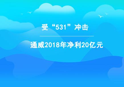 """受""""531""""冲击 通威2018年净利20亿元"""